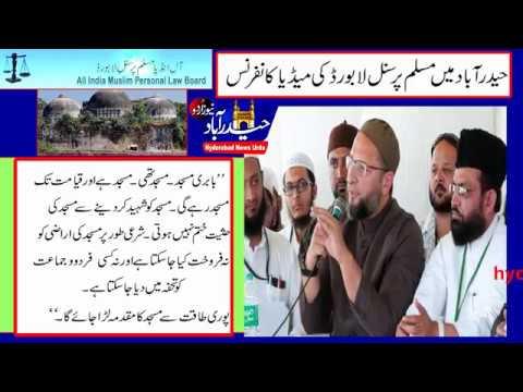 Asad owaisi & Kamal Farooqui Latest Media Conference on Babri Masjid issue
