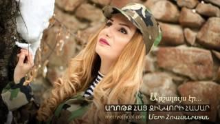 Merry Hovhannisyan Arshaluys Er Axotq Hay Zinvori Hamar