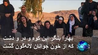Download Video بهار غم انگیز ، بمناسبت زلزله کرمانشاه و همدردی با هموطنان عزیز کُرد MP3 3GP MP4