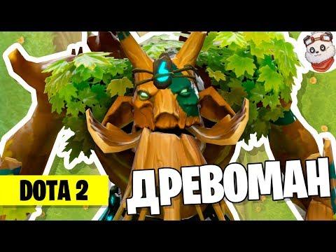 видео: dota 2 — ДРЕВОМАН