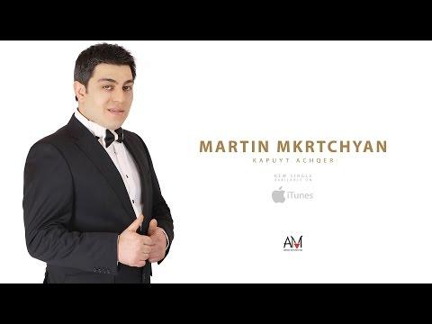 Martin Mkrtchyan - Kapuyt achqer / (Sirun Axjik)