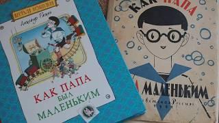 Смотреть Александр Раскин: Как папа был маленьким онлайн
