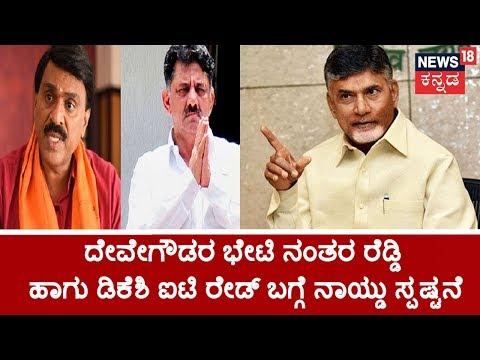 Chandrababu Naidu Reacts On DKS Raid & Reddy's Scam   Says Modi Govt Is Misusing ED & Income Tax