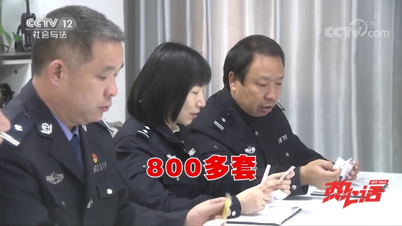 [热话]出走的身份信息| CCTV社会与法