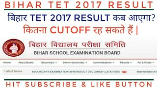 Bihar TET 2017 Exam Result Will Be Declare End Of Month August /Bihar TET 2017 CutOff Prediction
