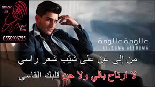 ع اللومة محمد عساف