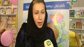 برنامج حياتنا معرض  الرياض الدولي للكتاب 2017 جناح الطفل