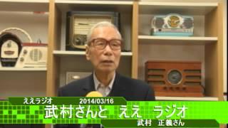 武村正義さんの ええ ラジオ