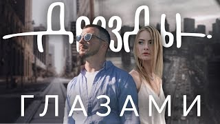 Дрозды - Глазами (Official video)