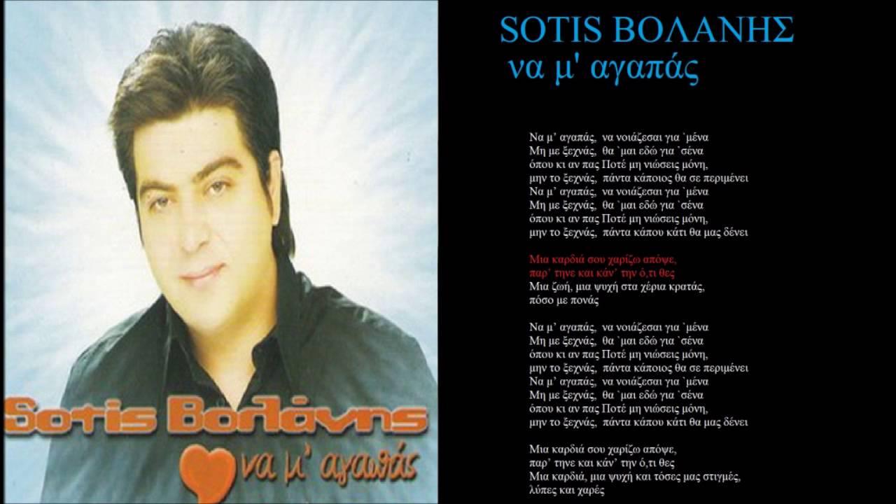 volanis na m agapas + lyrics - YouTube 1eec3ee3820