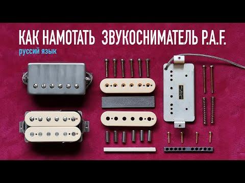 Звукосниматели для электрогитары своими руками