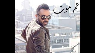 marwan chami 3am mout مروان الشامي عم موت