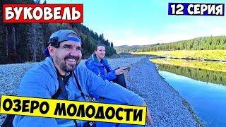 БУКОВЕЛЬ 2019 Карпаты Горы 12 Серия Спуск с горы Озеро Молодости