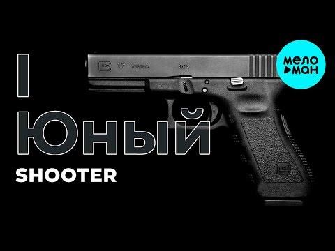 IЮный - Shooter