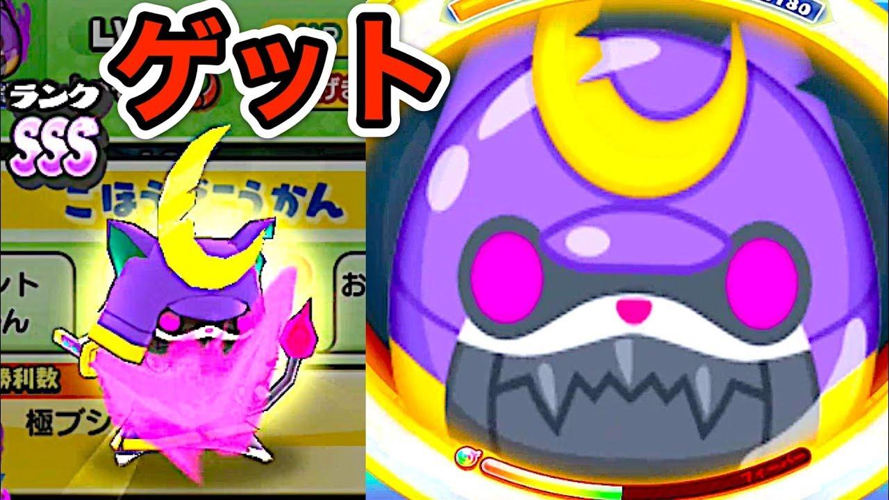 ぷにぷに攻略極ブシニャンget Yo Kai Watch Youtube