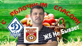 Динамо Москва - Уфа | РОССИЯ: Премьер-лига - 20.08.2018 | Прогноз и Ставки
