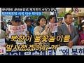 대한애국당 애국탠트 광화문 입성/안보파탄을 규탄하는 채지민의 일갈!