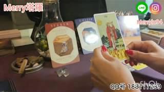 {塔羅Merry} 我們的匹配程度💕他的親朋好友是怎麼看我們🤔(無時間限制) Pick A Card