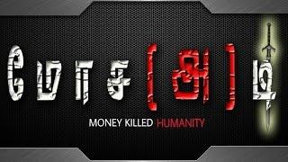 Mosadi மோச அ டி Tamil Short Film 2K17 Demonetisation Effect Annamalai University G Creations