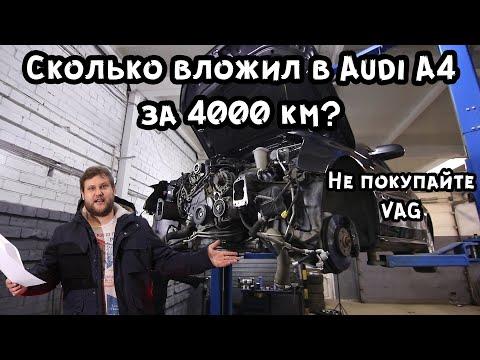 Сколько денег вложил в 8ми летнюю Audi A4? Какой расход масла? Почему не покупать VAG?