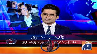 Aaj Shahzeb Khanzada Kay Sath | 19th November 2019