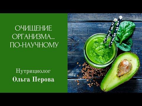 Очищение организма... по-научному. Нутрициолог Ольга Перова