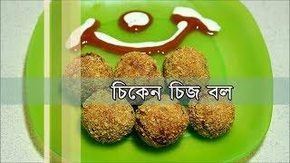 চ ক ন চ জ বল   bangla recipe of chicken cheese ball