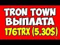😎Tron Town выплата с крипто игры 176 TRX (5.30$)