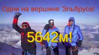 Одни на вершине Эльбруса! TOP OF EUROPE!