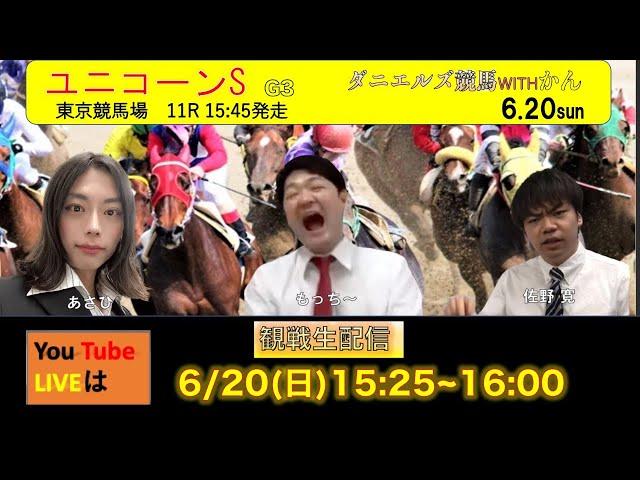ダニエルズ競馬withかん 6/20 ユニコーンS観戦生配信