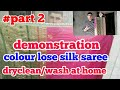 DEMONSTRATION  how to silk saaree dryclean & wash at home . #part 2(hindi)