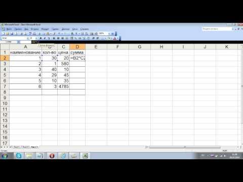 Как составить формулу в excel на умножение