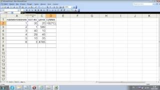 простейшие формулы в Excel