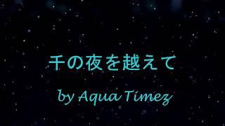【AquaTimez】千の夜を越えて(中日字幕)