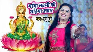 Anu Dubey 2018 Maiya Laxmi Ki Mahima Aapar - Hindi Lakshmi Bhajan.mp3