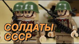 Новые ЛЕГО советские солдаты с Алиэкспресс на Афганистан
