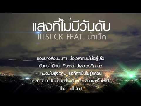 "ILLSLICK - ""แสงที่ไม่มีวันดับ"" Feat. น้าเน็ก [Official Audio] +Lyrics"