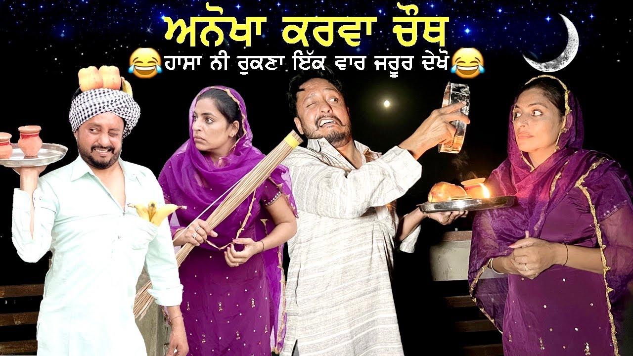 Download ਅਨੋਖਾ ਕਰਵਾ ਚੌਥ 2021 • Karwa Chauth। New Punjabi Comedy Movies 2021 | Punjabi Short Movie 2021 |