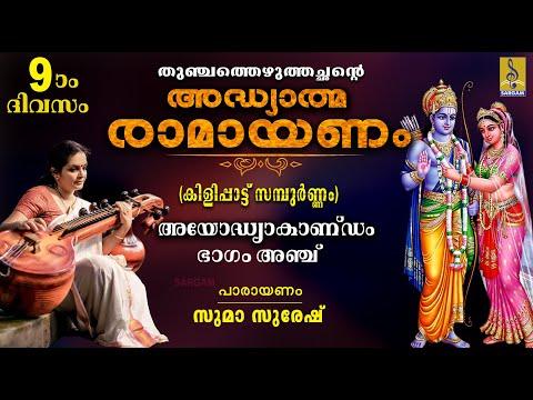 അദ്ധ്യാത്മ രാമായണം | ഒമ്പതാം ദിവസം | അയോദ്ധ്യാകാണ്ഡം ഭാഗം അഞ്ച് | Adhyathma Ramayanam |Ayodhyakandam