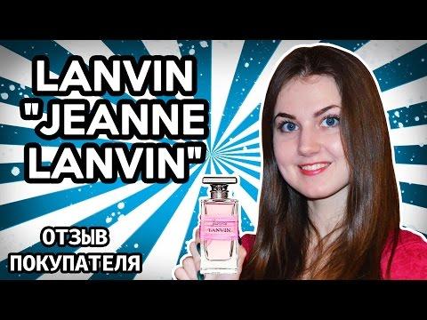 "Lanvin ""Jeanne Lanvin"" – Обзор духов от покупателя"
