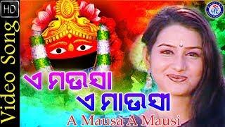A Mausa A Mausi - Superhit Odia Maa Tarini Bhajan By Ira Mohanty On Odia Bhaktisagar