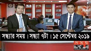 সন্ধ্যার সময়   সন্ধ্যা ৭টা   ১৫ সেপ্টেম্বর ২০১৯   Somoy tv bulletin 7pm   Latest Bangladesh News