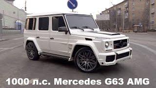 DT_LIVE. 1000+ л.с. Mercedes-AMG G63 за ₽25 млн.