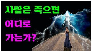 수정- [죽음 이후 사후세계] 사람은 죽으면 어디로 가는가?