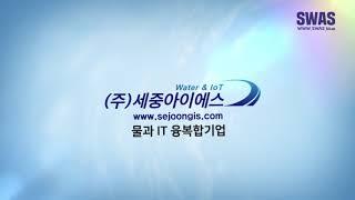 "www.sejoongis.com www.swas.blue ""스마트와스"" Smart Water Anion System"