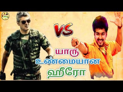 Who is best hero | Ajith vs Vijay | in real life