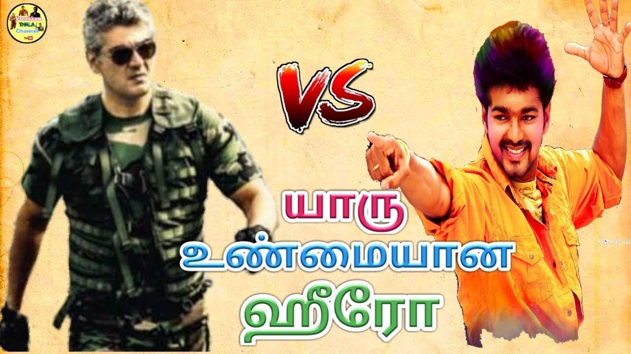 Who is best hero | Ajith vs Vijay | in real life