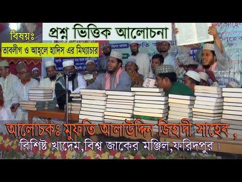 Bangla waz 2017 Mufti Alauddin Jihadi...