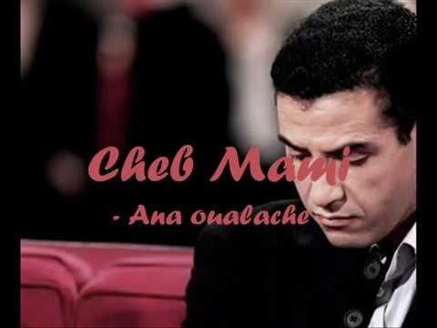 CHEB HAOULOU TÉLÉCHARGER MP3 MAMI