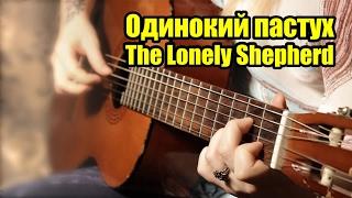 Одинокий пастух (The Lonely Shepherd)  | На гитаре + разбор